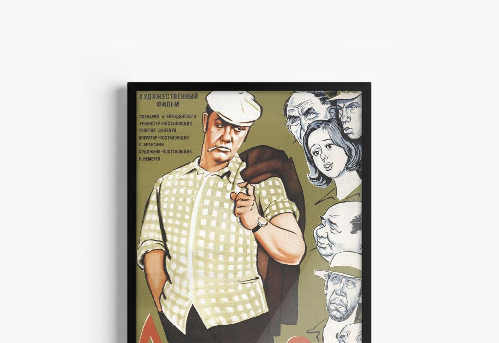 Постеры по отечественным фильмам